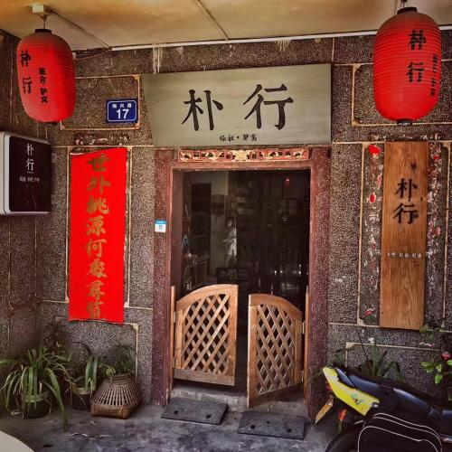 Meizhou Puxing Young Hostel